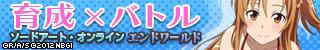 ソードアート・オンライン エンドワールド